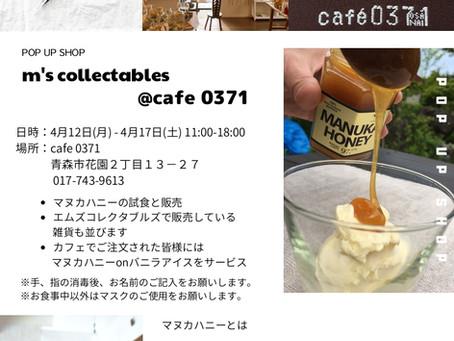 cafe0371(青森市)でポップアップショップ