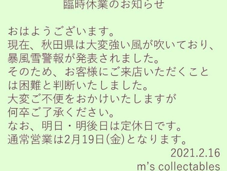 2月16日 本日臨時休業致します