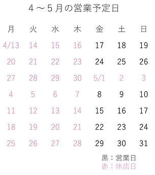 4~5月営業日.jpg