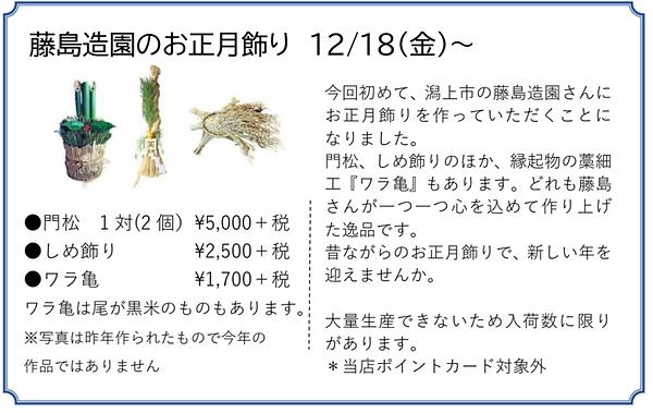 藤島造園 お正月飾り