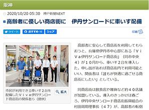 神戸新聞.png