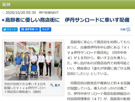 商店街の車いす導入が、神戸新聞・読売新聞に取り挙げられました