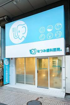 なつみ歯科医院.jpg