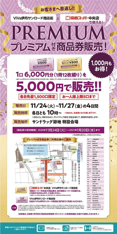 プレミアム商品券の販売.jpg