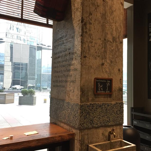 Starbucks Reserve | Beijing