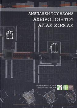 YPEKA Ag. Sofia Axis Competition