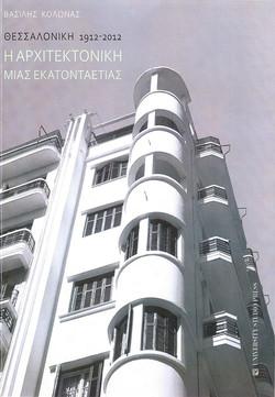 Thessaloniki 1912-2012, V. Kolonas