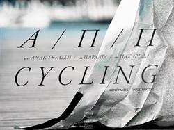 Α/Π/Π CYCLING