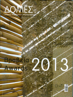 Domes Awards 2013