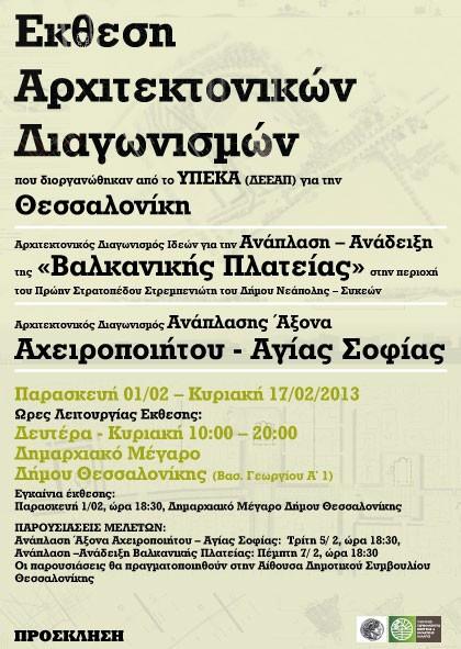 Έκθεση Αρχιτεκτονικών Διαγωνισμών ΥΠΕΚΑ για την Θεσσαλονίκη