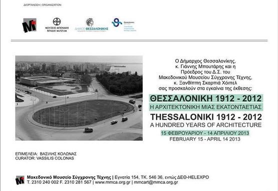 Εγκαίνια Έκθεσης ΘΕΣΣΑΛΟΝΙΚΗ 1912-2012   Η αρχιτεκτονική μιας εκατονταετίας