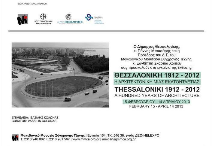 Εγκαίνια Έκθεσης ΘΕΣΣΑΛΟΝΙΚΗ 1912-2012 | Η αρχιτεκτονική μιας εκατονταετίας