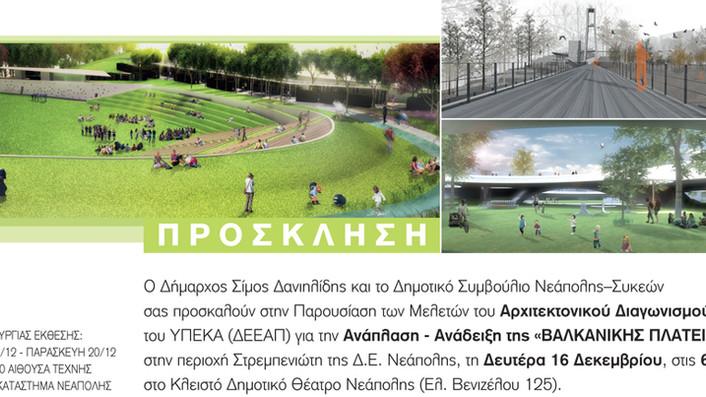 """Παρουσίαση Μελετών του Αρχιτεκτονικού Διαγωνισμού Ιδεών για την Ανάπλαση - Ανάδειξη της """"Βαλκαν"""