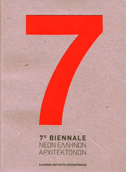 7th Biennale Young Greek Architects