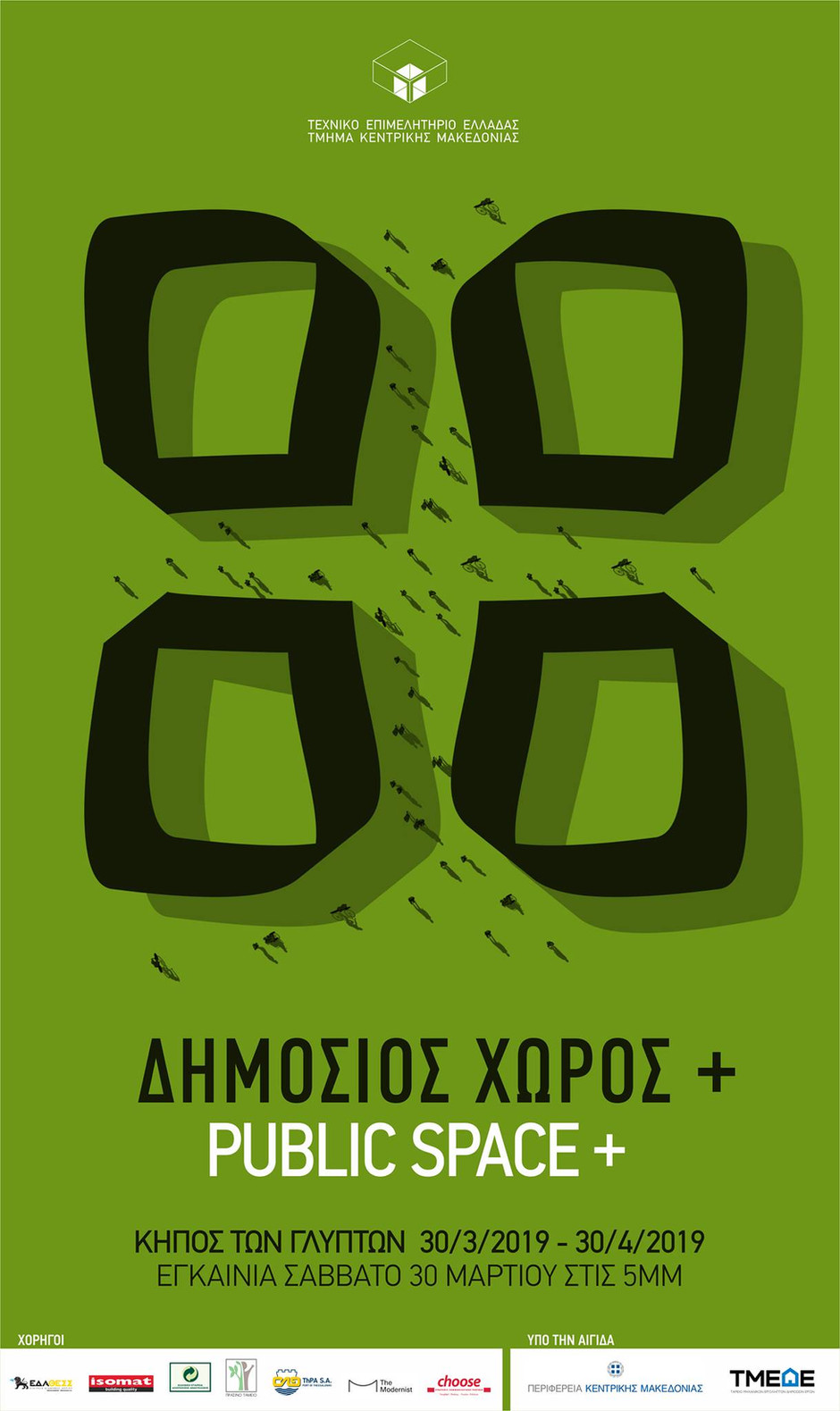 Akalyptos SKG presented in the 'PUBLIC SPACE +' national conference