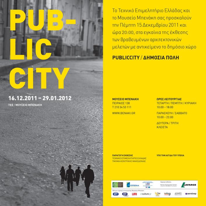 Public City | Δημόσια Πόλη