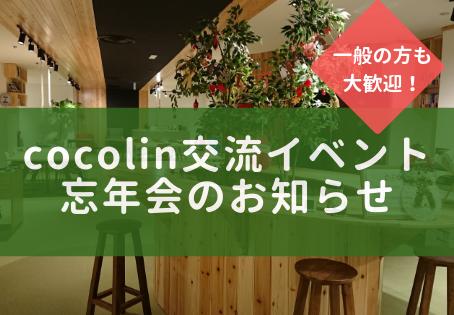 cocolin忘年会を開催します