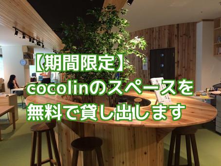 【期間限定】cocolinイベントスペース無料キャンペーン実施中!