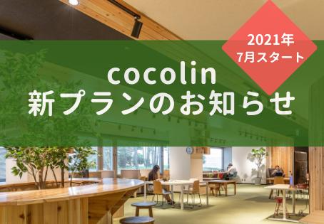 cocolin新プランスタートのお知らせ