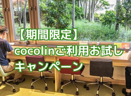 【2018年10月限定】cocolinご利用お試しキャンペーン実施します!