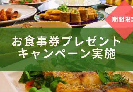 レストラン&カフェ MEINAお食事券プレゼントキャンペーン実施