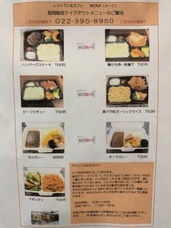 東日本不動産仙台ファーストビル1Fレストラン メーナのご案内