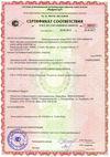 byt-sertificat.jpg