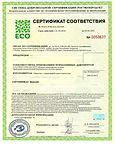 Kak-poluchit-sertifikat-na-produktsiyu-s