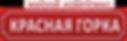 """ЖК """"Красная горка"""" Ижевск, Первомайский район купить квартиру в новостройке, квартиры на ул. 40 лет Победы Ижевск, Новостройки Ижевска, IzhGid"""