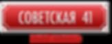ЖК Советская 41 Ижевск, лого советская 41, логотип жк совеская 41, logo