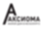 жк аксиома, логотип, logo, logotip, aksioma