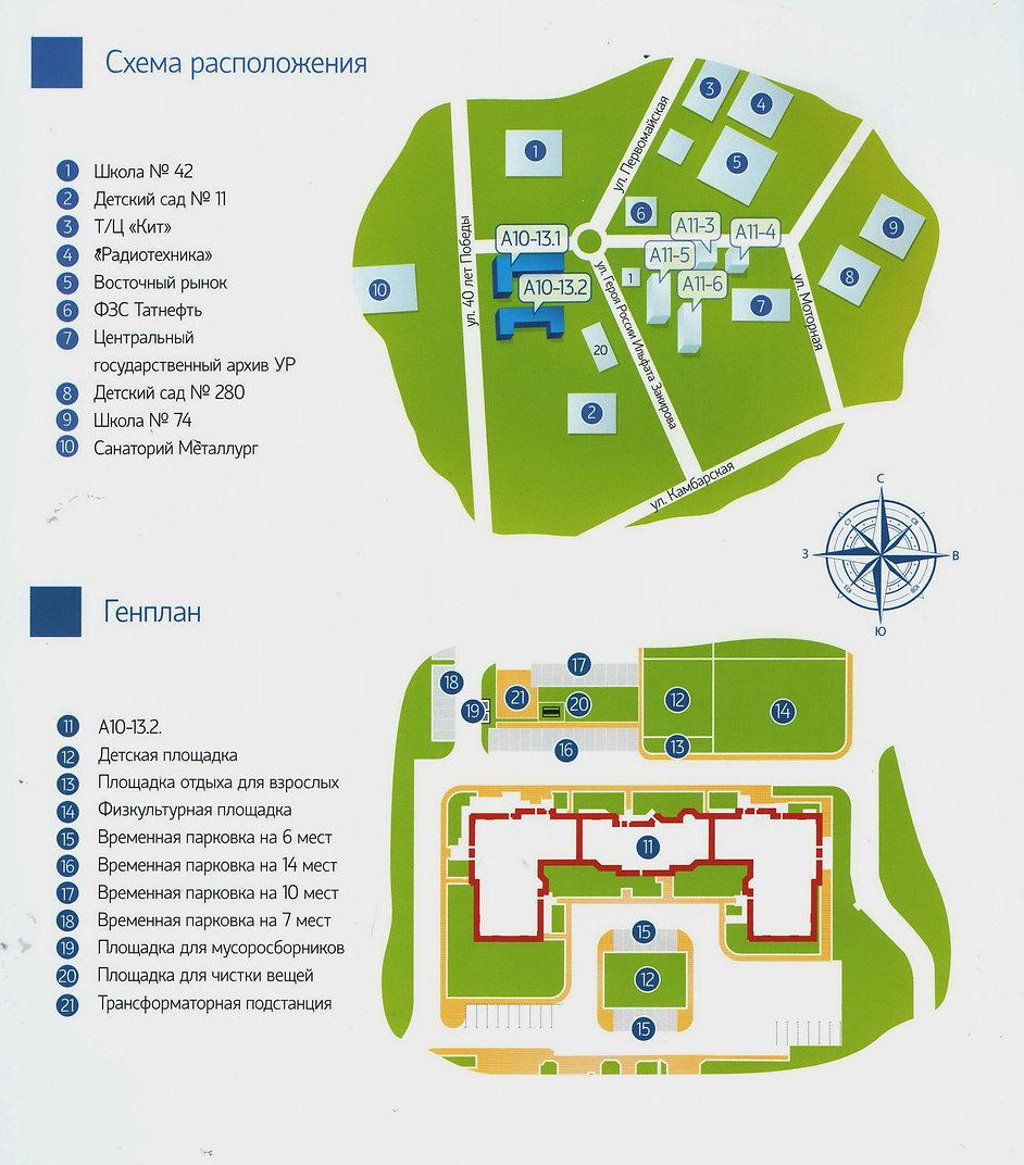 ЖК А-10 расположение, А-10 Ижевск расположение, генплан района A-10, расположение домов ЖК A-10, квартиры с отделкой