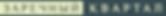 заречный квартал логотип