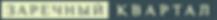 заречный квартал логотип, лого заречный квартал, logo