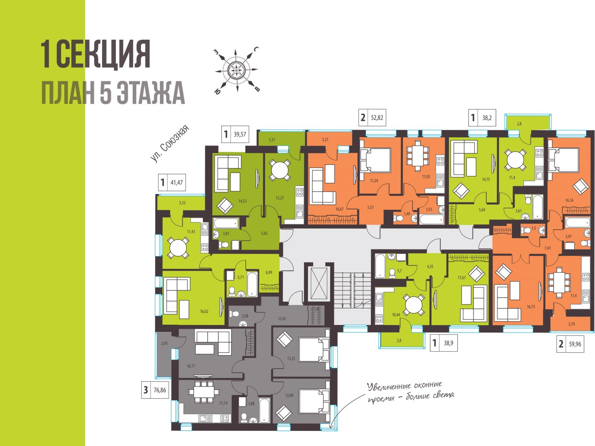 1я секция, план 5го этажа