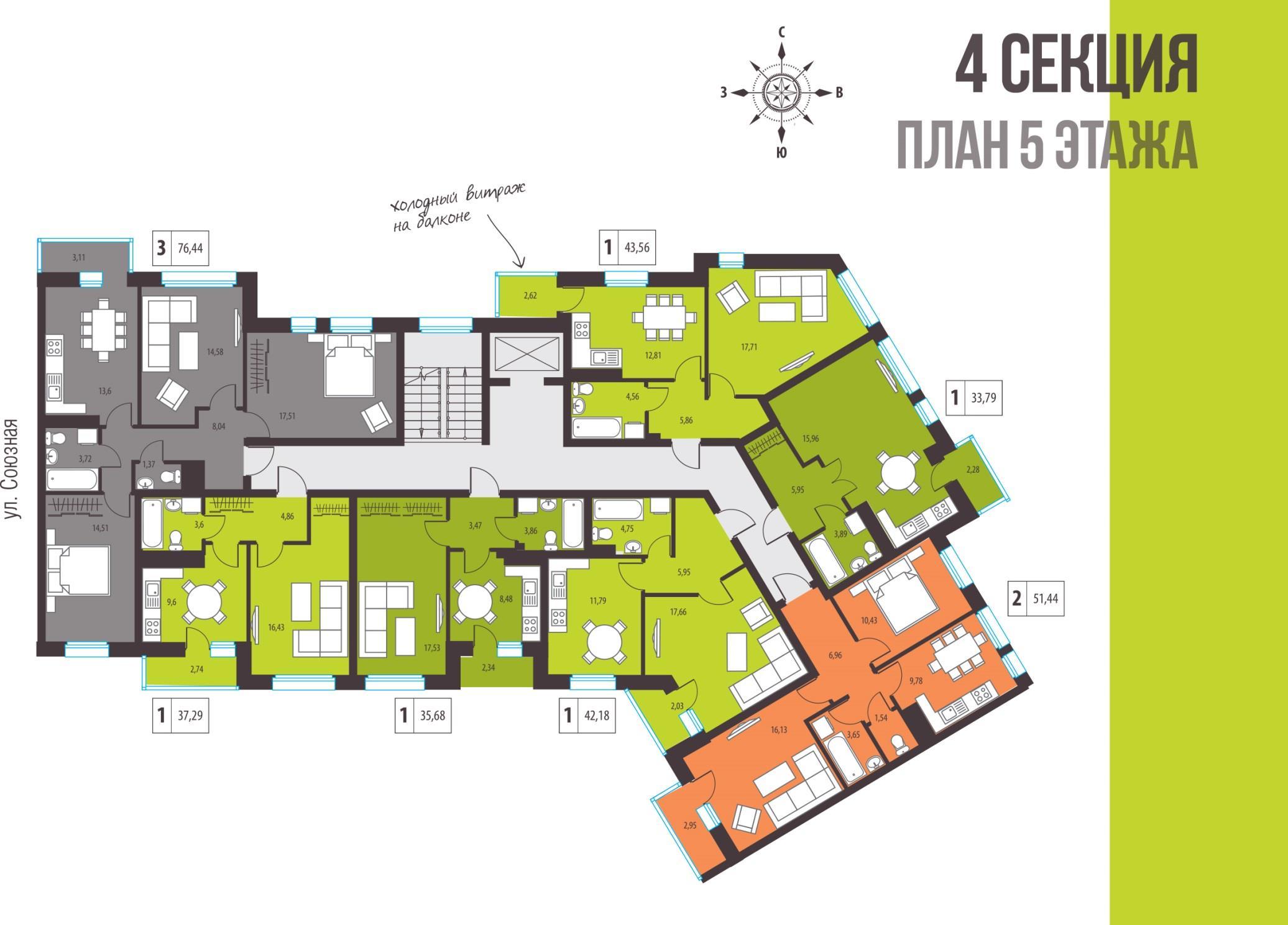 4я секция. план 5го этажа