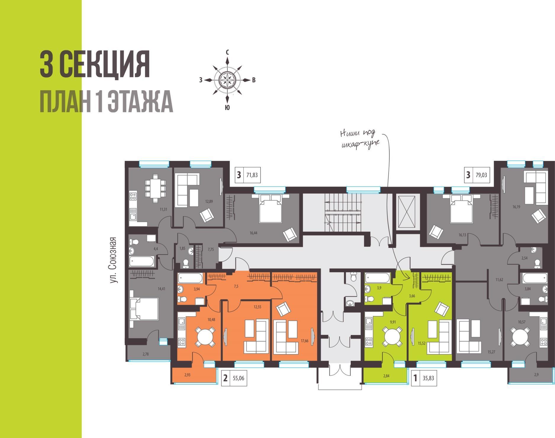 3я секция. план 1го этажа