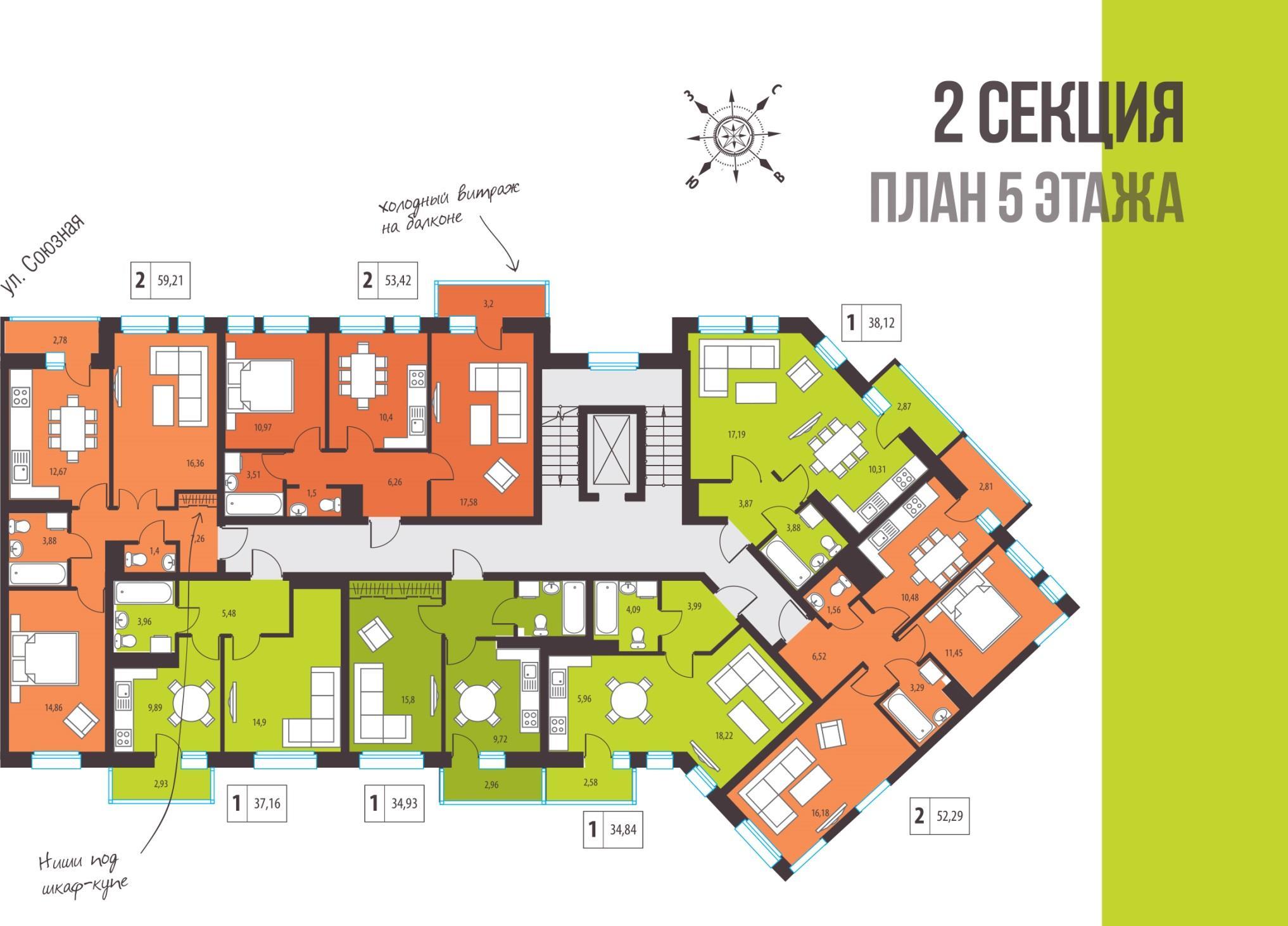 2я секция. план 5го этажа