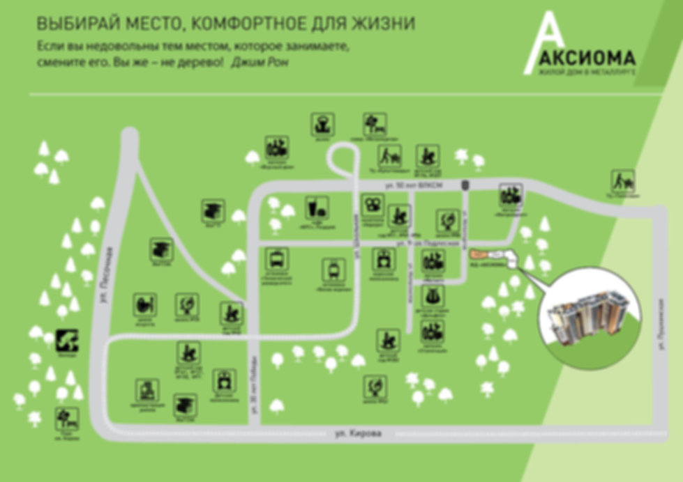 городок металлургов, инфраструктура, расположение жк аксиома, район застройки, подъездные пути, карта