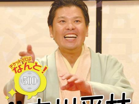 """3,1(日)⭐️立川平林""""落語公演in名古屋⭐️"""