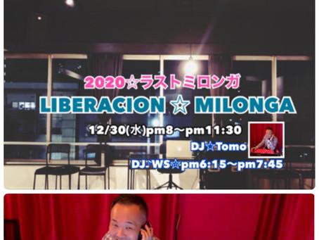 LIBERACION☆2020ラストミロンガ&スペシャルDJ🎶WS