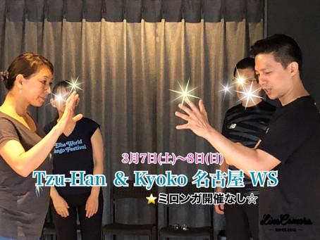 2020,3☆Tzu-Han&Kyoko名古屋 WS