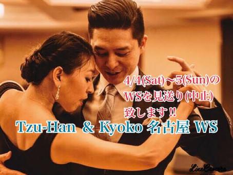 4/4~5☆Tzu-Han & Kyoko名古屋WS開催見合わせ(中止)します。