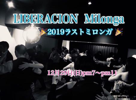 2019,12,29☆LIBERACION2019ラストミロンガ 🎉