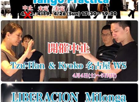 LIBERACION☆4月開催予定について