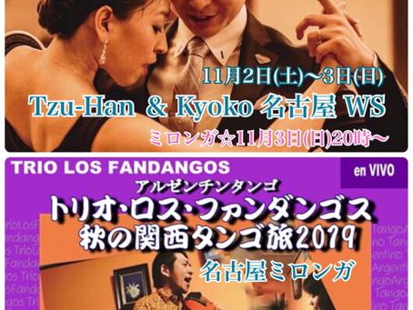 2019,11☆LIBRACION WS &ミロンガ スケジュール🎶