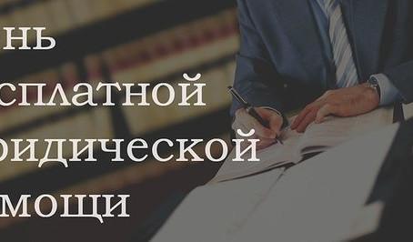 """""""ДЕНЬ"""" БЕСПЛАТНОЙ ЮРИДИЧЕСКОЙ ПОМОЩИ"""