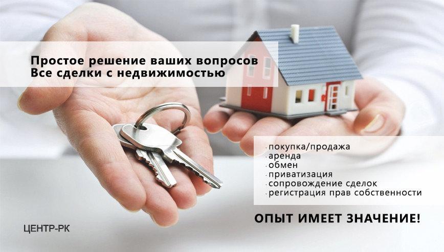 Osparivanie-sdelok-s-nedvizhimostju_edit