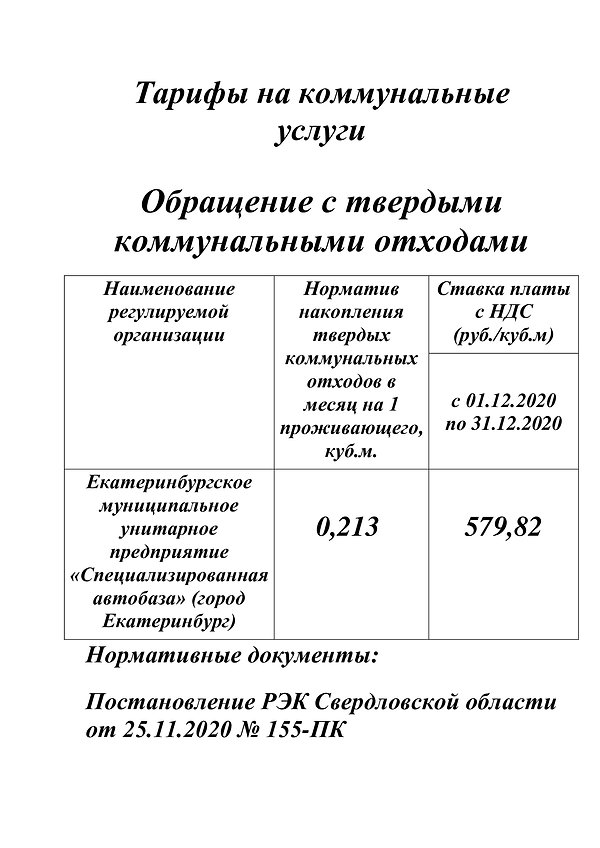 ТАРИФ-ТКО-с-01.12.2020-по-31.12.2020-для