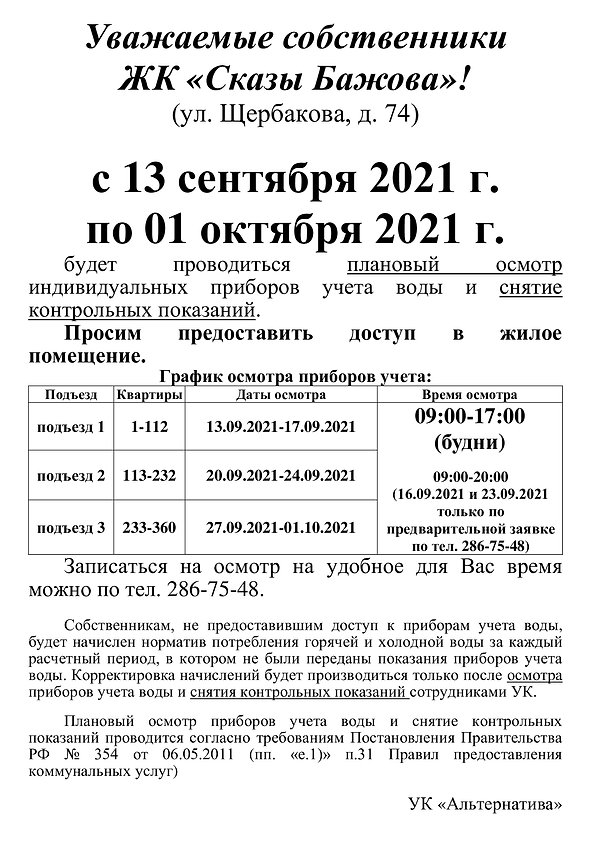 Плановый-осмотр-ПУ-09.2021-Щербакова-74.jpg